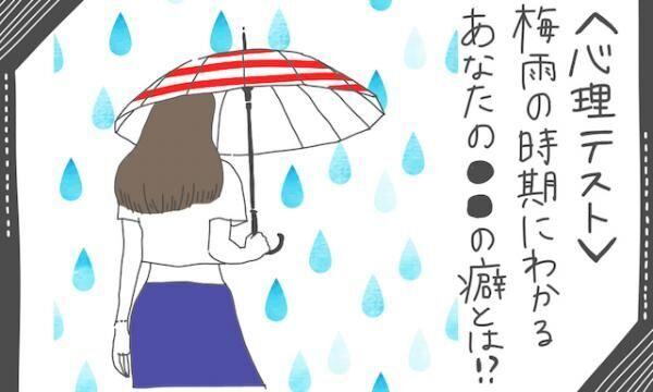 【心理テスト】梅雨の時期にわかる、あなたの●●の癖とは!?