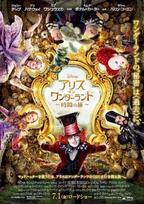 渡辺早織@cinema 今月の映画「アリス・イン・ワンダーランド /時間の旅」