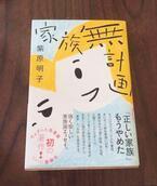 わたしらしい起業のかたち Vol.3 エッセイスト紫原明子さん