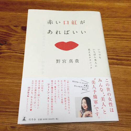 しなやかな私をつくる本 #15『赤い口紅があればいい いつでもいちばん美人に見えるテクニック』