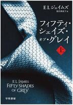 世界の官能小説「フィフティ・シェイズ・オブ・グレイ」の魅力に迫る!