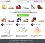 プロのスタイリストがあなた好みの靴を提案!通販サイト「スタイルピック」とは?