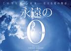 渡辺早織@cinema 今月の観るべき映画『永遠の0』
