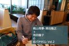 桃山商事・清田隆之+池田園子の恋バナサロン Vol.2  「彼女に興味を持たない男、彼と会話したい女――どうすればふたりの溝は埋まる?」