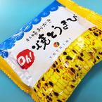 香ばし美味しい! 北海道土産「札幌おかきOh!焼きとうきび」