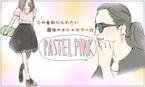 最強の乙女カラー、パステルピンクの使い方を徹底マスターすべし!!