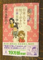 え、そんな人だったの!? 古典って実は面白い! ~『日本人なら知っておきたい日本文学』蛇蔵&海野凪子(幻冬舎)より~