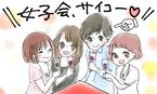 女子会に参加オッケーな超レア層! 「ガールズトーク系男子」の4つの特徴