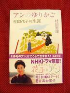 「花子とアン」好き必見! 激動の時代に夢と希望を持ち続けて生きた村岡花子さんの一生がすごい!