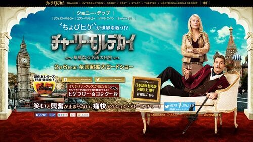 渡辺早織@cinéma ジョニーデップ主演『チャーリー・モルデカイ 華麗なる名画の秘密』が最高すぎる!