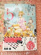 今「とてもしんどい」女子に読んでほしい! 『おんなのいえ』最新巻が泣けてくる!