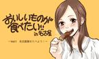 おいしいものが食べたい! in 名古屋 ~ Vol.1 名古屋飯をたべよう! ~