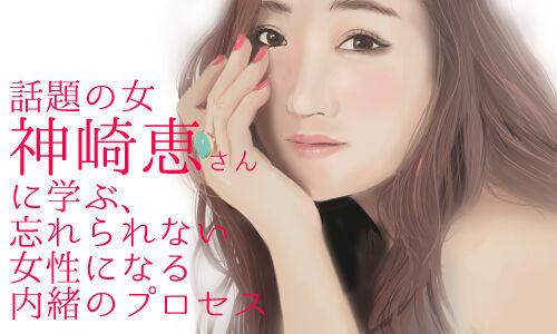 ベッドメイク、ベッドフレグランス……話題の美女 神崎恵さんに学ぶ、忘れられない女性になる内緒のプロセス