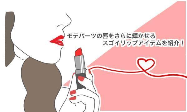 モテパーツの唇をさらに輝かせるスゴイリップアイテムを紹介!