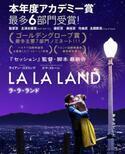 女子ウケNo.1映画! 渡辺早織@cinéma『ラ・ラ・ランド』がオトナ女子に人気の理由!