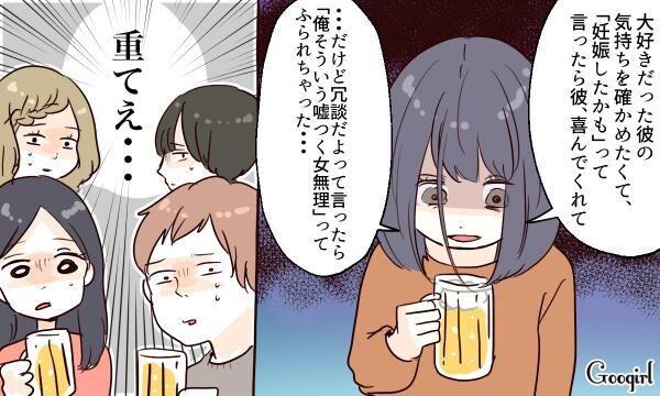 勘弁してよ! 飲み会でされたら「ドン引きしちゃう」女のNG言動4選