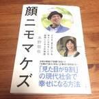 しなやかな私をつくる本 #25『顔ニモマケズ』