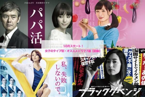 10月スタート! 女子のタイプ別・オススメドラマ7選【前編】