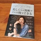 しなやかな私をつくる本 #27『美しくなる判断がどんな時もできる』