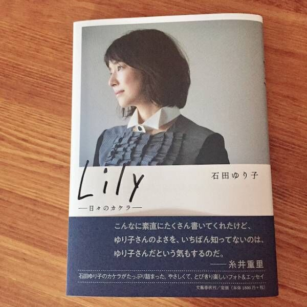 しなやかな私をつくる本 #31『Lily ――日々のカケラ――』