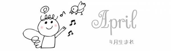 【今月のハッピー予報!】2018年4月の運勢 by占い師シータ