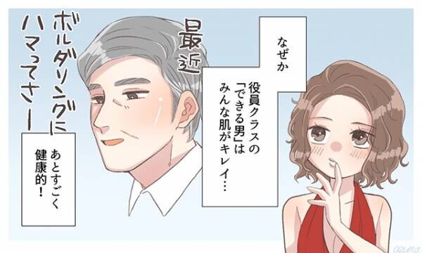 将来有望? 青田買いしておくべき男子の特徴
