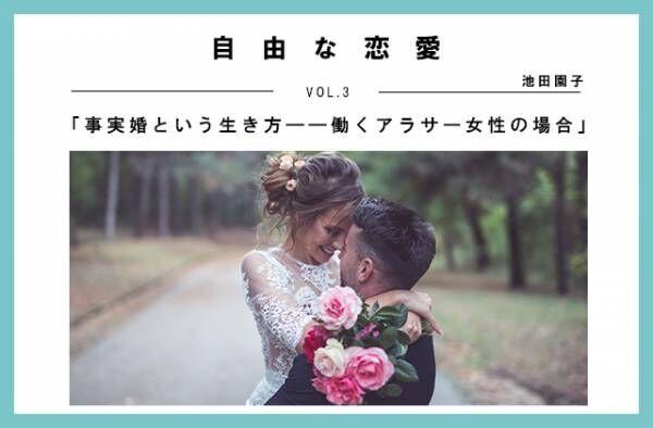 【自由な結婚】vol.3「事実婚という生き方――働くアラサー女性の場合」