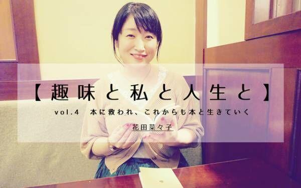 【趣味と私と人生と】vol.4 本に救われ、これからも本と生きていく(花田菜々子)