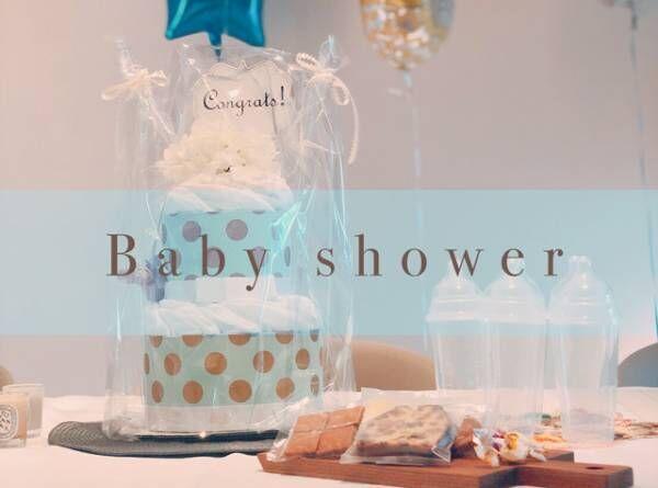 【出産前祝い】ベビーシャワーでおしゃれに楽しく妊婦さんをお祝いしよう!