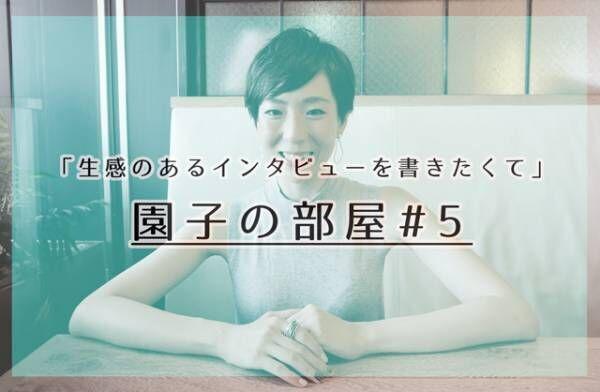 「生感のあるインタビューを書きたくて」菅原さくら【園子の部屋#5】