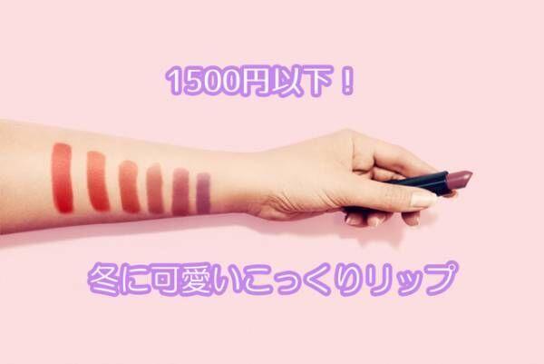 【ALL1500円以下】冬に可愛いおすすめこっくりリップ5選!