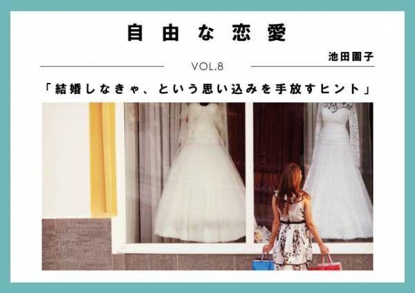 【自由な結婚】vol.8「結婚しなきゃ、という思い込みを手放すヒント」
