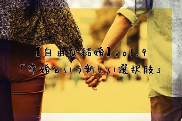 【自由な結婚】vol.9「卒婚という新しい選択肢」