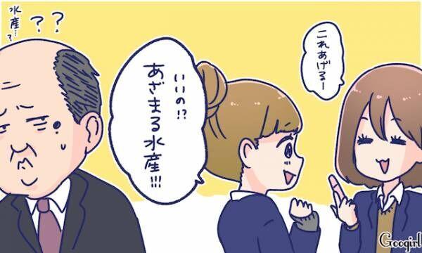 「チョベリグ」「KY」「あげみざわ」どこまでわかる? 平成のJK語リスト