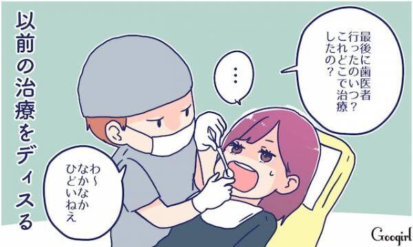いやちょっとまって!? 歯医者で思わずツッコミたくなること7つ