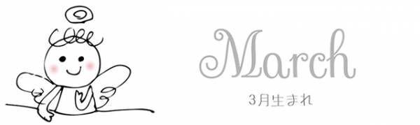 今月のハッピー予報! 2019年2月の運勢by占い師シータ