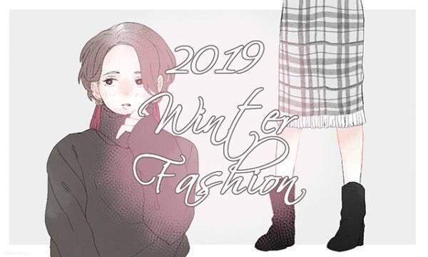 本格的な寒さに! 冬モテバツグンなファッション・5選