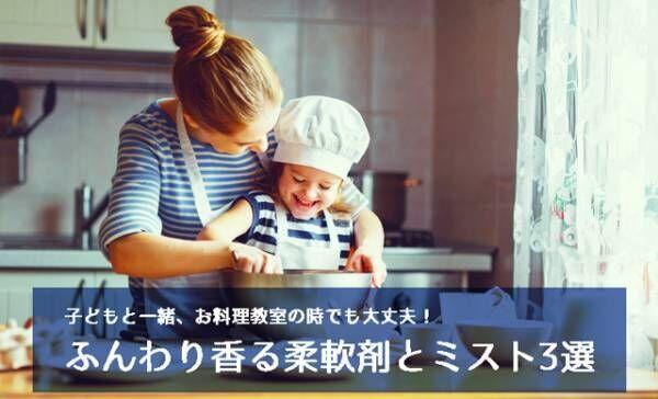 子どもと一緒、お料理教室の時でも大丈夫! ふんわり香る柔軟剤とミスト3選