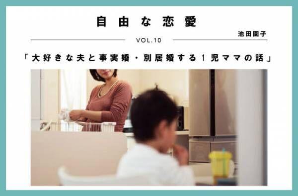 【自由な結婚】vol.10「大好きな夫と事実婚・別居婚する1児ママの話」