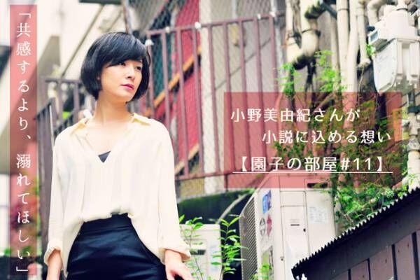 「共感するより、溺れてほしい」小野美由紀さんが小説に込める思い【園子の部屋#11】