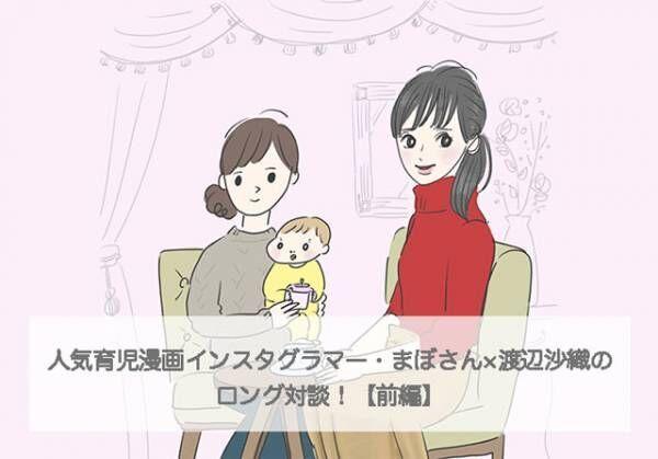 人気育児漫画インスタグラマー・まぼさん×渡辺沙織のロング対談!【前編】