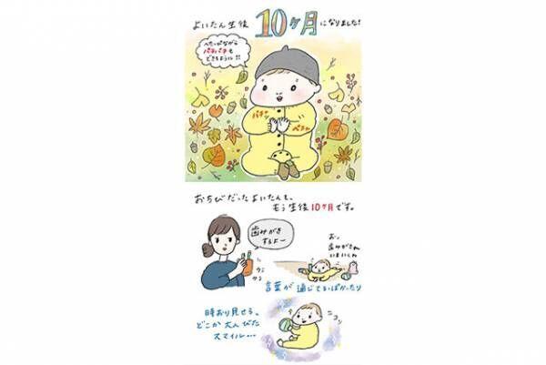 人気育児漫画インスタグラマー・まぼさん×渡辺早織のロング対談!【後編】