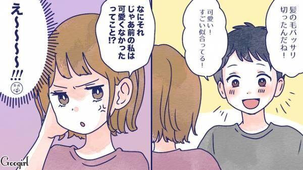 「女って面倒だな…」と男がうんざりしてしまう女子の言動5つ
