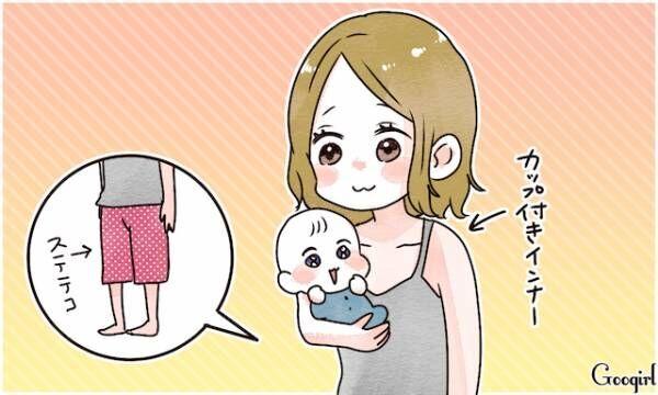 赤ちゃんの心地良さが第一! ベビーがいるママがやりがちなファッション