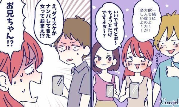 後悔が止まらない…! 夏のやらかしエピソード! ~Cafe Googirl VOL.19~