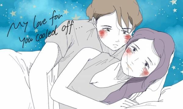 あれ、いつの間に? 彼への愛が冷めているなと実感した瞬間