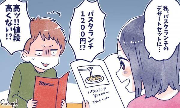 """見たくなかった…。""""ご飯デート""""で幻滅した男性の言動"""