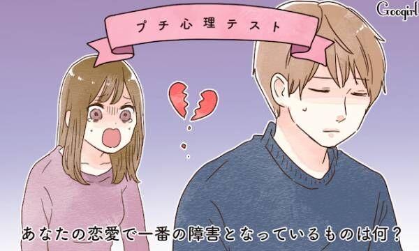 【プチ心理テスト】あなたの恋愛で一番の障害となっているものは何?