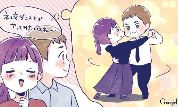 「ステキ!」夫婦2人で目指している将来の夢5つ