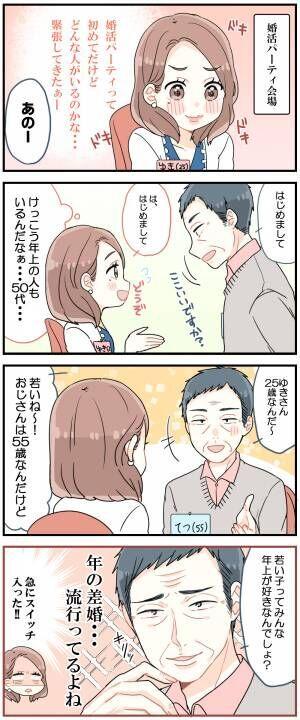 婚活で出会ったヤバ男 ~婚活おじさんの希望~